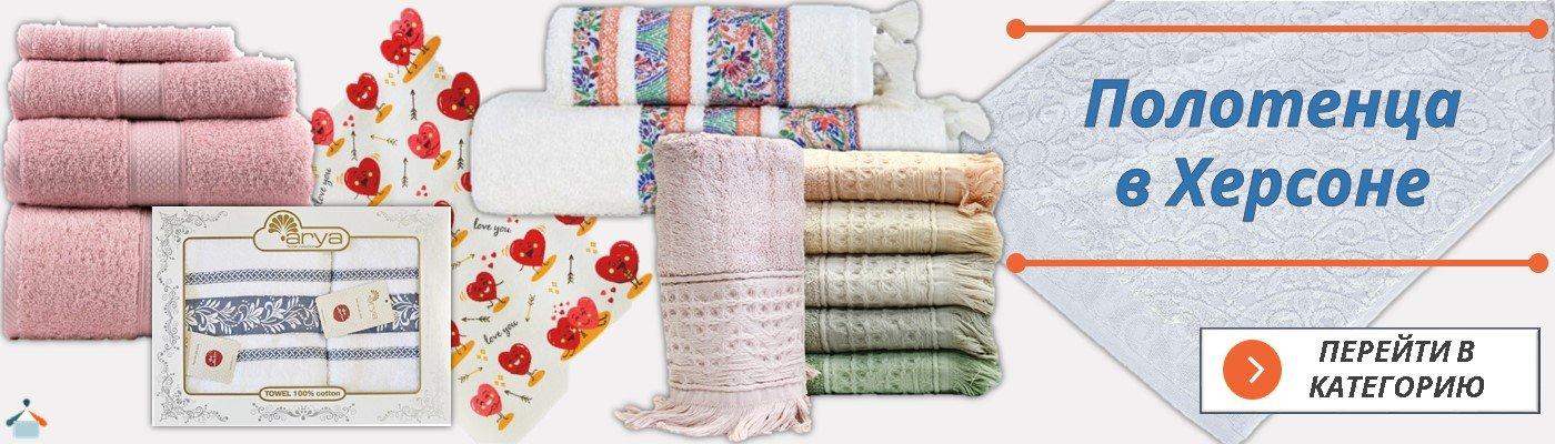 Полотенце Херсон купить в интернет магазине