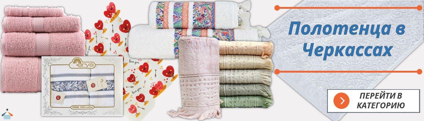 Полотенце Черкассы купить в интернет магазине