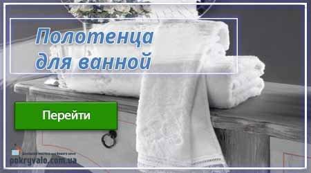 купить полотенце для ванной Павлоград недорого
