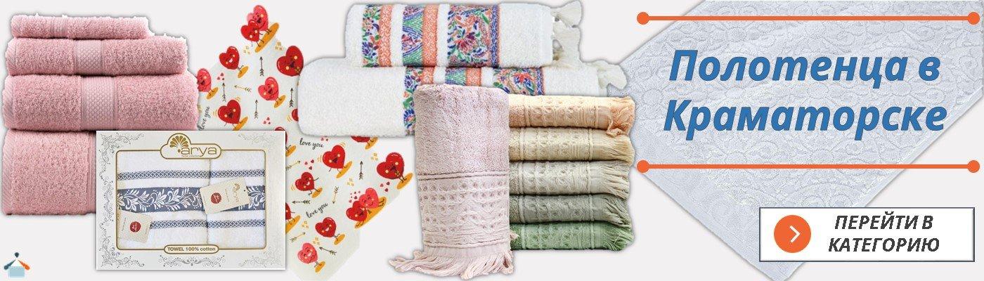 Полотенце Краматорск купить в интернет магазине