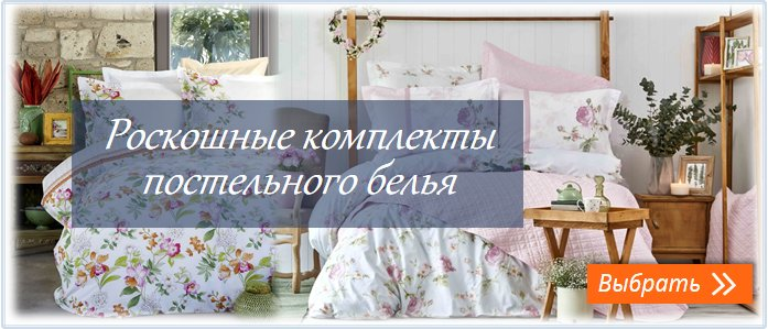 Постельное белье купить в Киеве в интернет-магазине