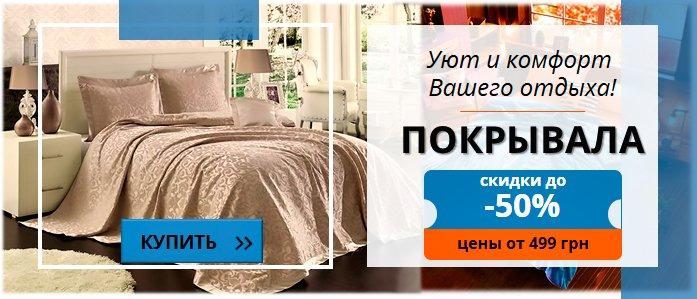 Покрывало на кровать купить в Киеве в Интернет-магазине