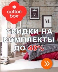 Постельное белье Cotton Box купить в интернет магазине
