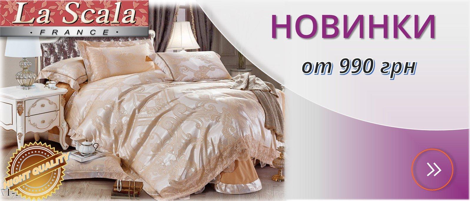 LaScala постельное белье купить в интернет магазине
