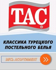 Постельное белье tac купить в Киеве, недорого с доставкой по Украине