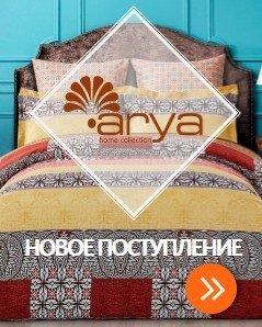 Ария новинки постельного белья